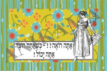 תמונה של כרטיס ברכה אתה רואה כשאתה רוצה אתה יכול