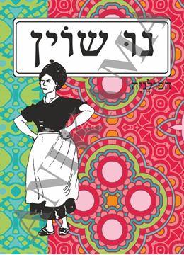 תמונה של כיסוי לדרכון נו שוין - אישה