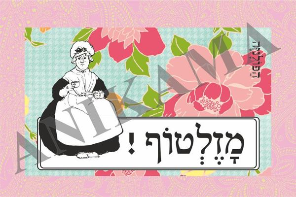תמונה של כרטיס ברכה מזלטוף - ורוד