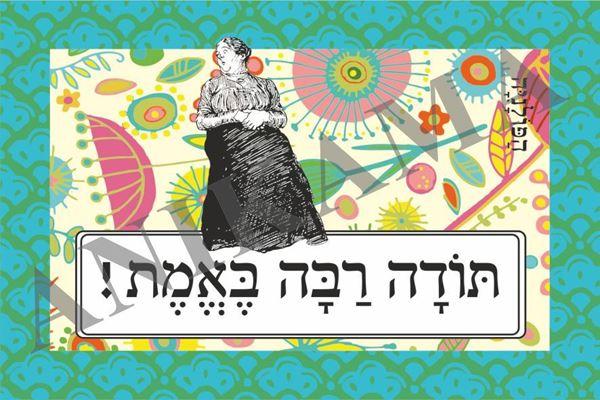 תמונה של כרטיס ברכה תודה רבה באמת - טורקיז