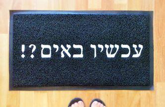 תמונה עבור הקטגוריה שטיחים וראנרים