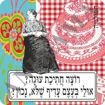 תמונה של תחתית לכוס רוצה חתיכת עוגה אולי בעצם עדיף שלא נכון