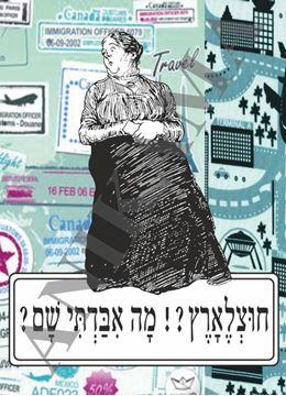 תמונה של כיסוי לדרכון חוצלארץ מה איבדתי שם - אישה
