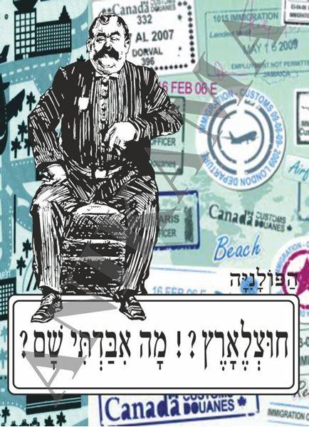 תמונה של כיסוי לדרכון חוצלארץ מה איבדתי שם - איש