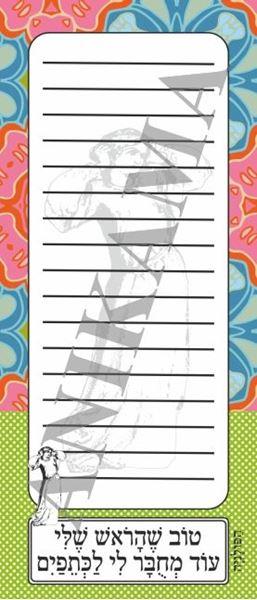 תמונה של רשימת קניות