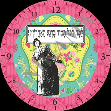 תמונה של שעון קיר למה הכל תמיד ברגע האחרון