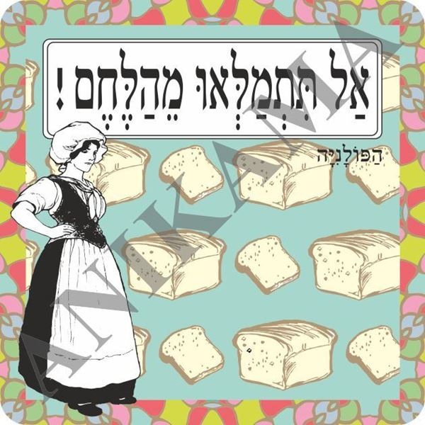 תמונה של תמונה/תחתית לסיר אל תתמלאו מהלחם