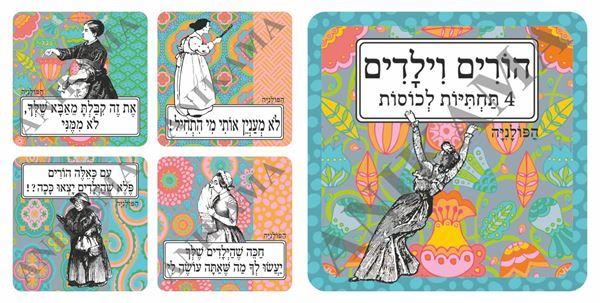 תמונה של מארז 4 תחתיות הורים וילדים