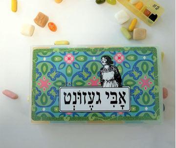 תמונה של קופסת תרופות/ויטמינים אבי געזונט